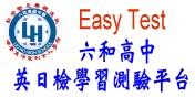 英日檢測驗學習系統
