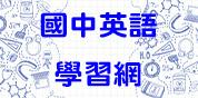 桃園市國中英文學習網